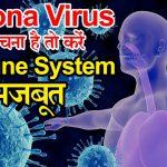 Corona Virus (COVID-19) से नहीं घबराएं –